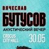 30.05- Акустический вечер с Вячеславом Бутусовым