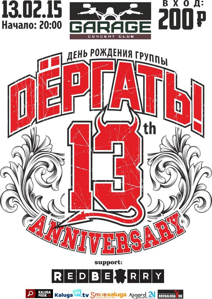 Афиша Калуга 13 лет Dёргать! в Калуге / 13.02 / Garage Bar