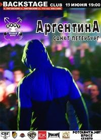 19 июня Концерт АргентинА в Петербурге.