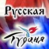 Русская Турция | Türkiye Ruslar