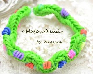 Rainbow Loom Bands Видеоуроки - YouTube