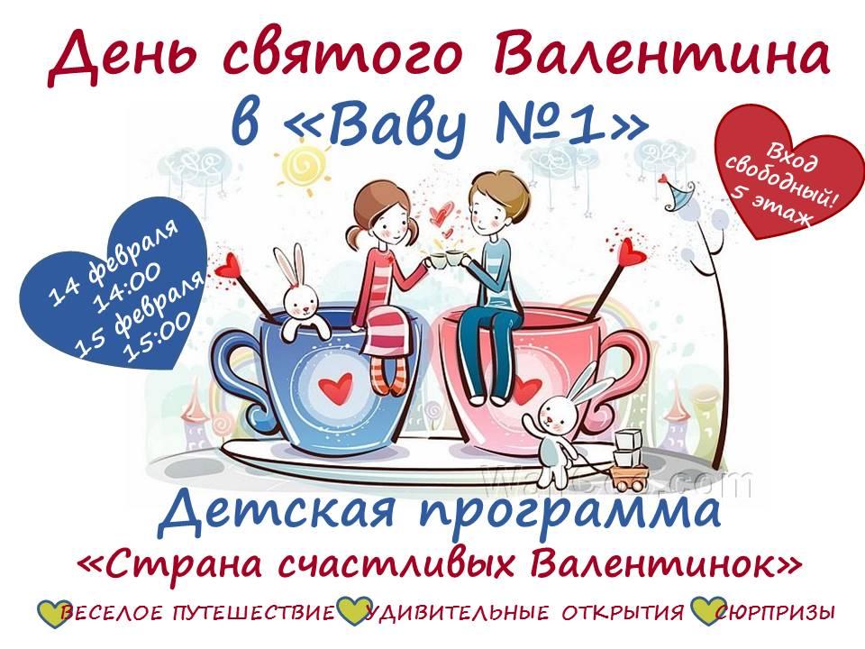 """Афиша Калуга День св.Валентина в """"Baby №1"""""""