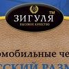 Авточехлы Красноярск