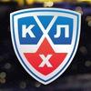 Континентальная Хоккейная Лига (КХЛ)