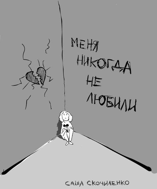 Меня никогда не любили комикс от Саши Скочиленко