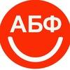 АБФ в Гродно