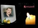 Аркадий КОБЯКОВ ПАМЯТЬ О ТЕБЕ БУДЕТ ЖИТЬ ВЕЧНО В НАШИХ СЕРДЦАХ