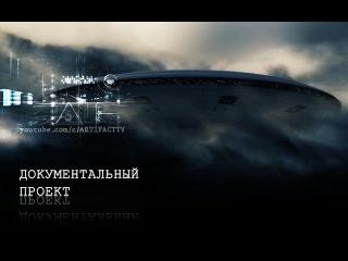 Документальный проект. НЛО. Секретные материалы (HD 1080p)