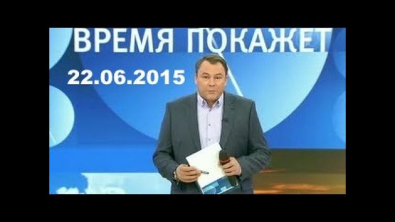 Время покажет (с Олегом Вараввой 22.06.2015)