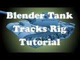 Blender Tank Tracks Rig Tutorial/Workflow (full movement)