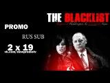 Черный список ( The Blacklist ) - 2 сезон 19 серия RUS SUB (Промо)