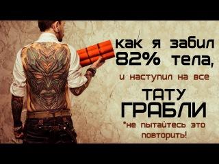 Как я забил 82% тела и собрал все грабли в татуировке. Тату спина биомеханика, кибе...