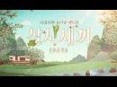 TvN / Three meals a day 3 -summer Title 삼시세끼 정선편 여름 타이틀