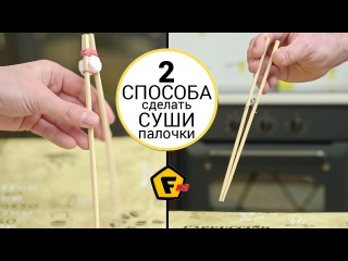 Как сделать учебные палочки