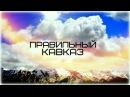 Ответ с КАВКАЗА на украинский стих никогда мы не будем братьями