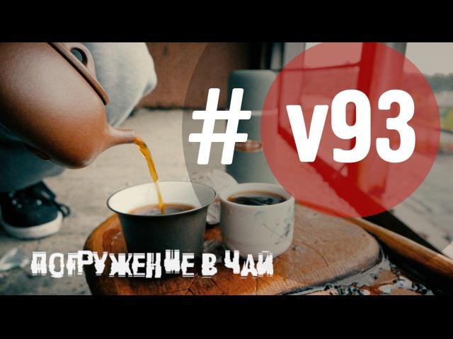 V93 То Ча легендарный чай Шу Пуэр от фабрики Да И Тест и обзор чая v93 Погружение в чай