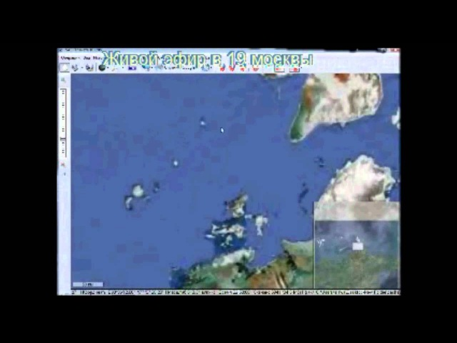 Сокрытие Даарии ( Гипербореи ) _карта Google!!