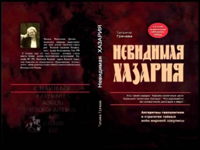 Татьяна Грачёва Невидимая Хазария - часть 1