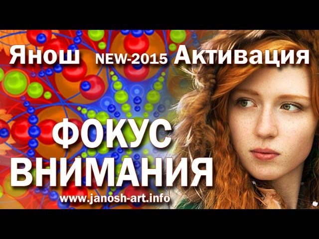 Янош Активация Фокус Внимания new 2015