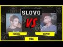 SLOVO Уфа Farsell vs Варган II сезон ТОР4