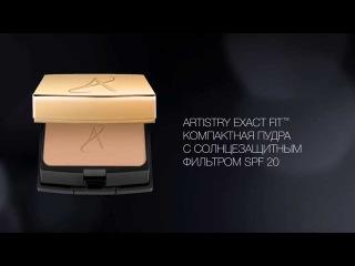 Визажист ARTISTRY Рик ДиЧекка: как создать идеальный макияж
