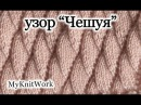 Вязание спицами Узор Чешуя Knitting Pattern Scales
