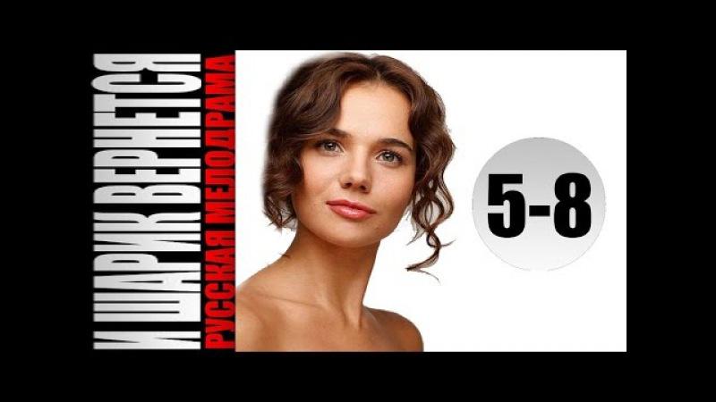 И шарик вернется 5-8 серия (2015) 8-серийная мелодрама фильм сериал