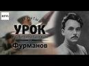 Открытый урок с Дмитрием Быковым. Урок 8. Чапаев, Фурманов и пустота