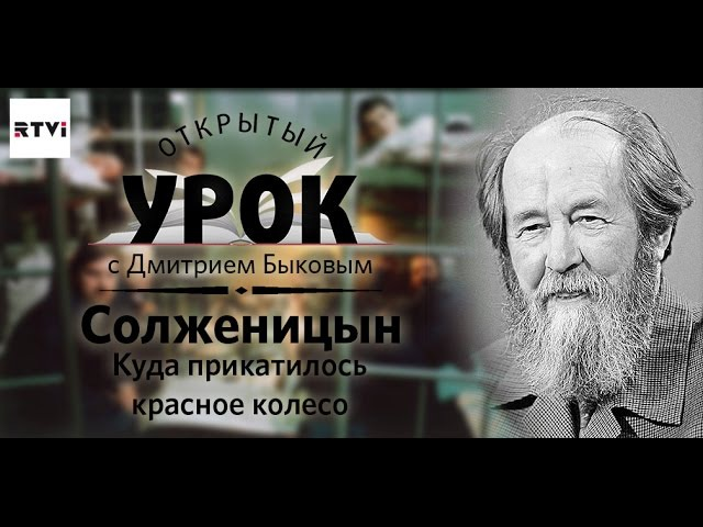 Открытый урок с Дмитрием Быковым. Урок 12. Солженицын.