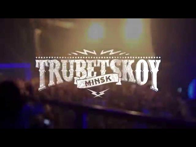 Trubetskoy - К нам приехал Трубецкой (13.02.2015)