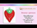 Прихватка ягодка или клубничка крючком. Часть 2( Berry , Passion Part 2)