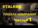 Сталкер-Плохая Компания Часть#1[Смотр Модификации]