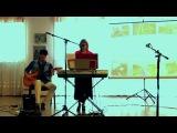 01 Гурт My_Day - Пісня про пісню (Кіровоград Художній музей 23.05.2015)