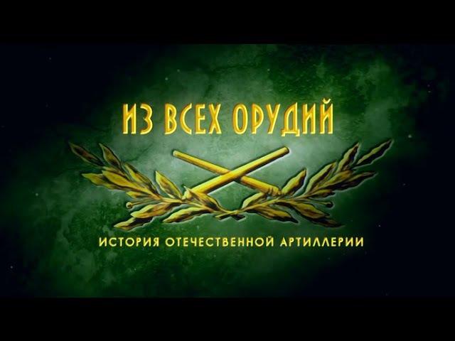 Фильм четвёртый Миномёты