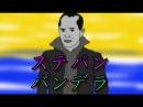 Stepan Bandera Ukraine needs a Hero for russian bydlo