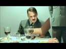 Бункер Гитлера. Озвучка Бочаров and Шестаков