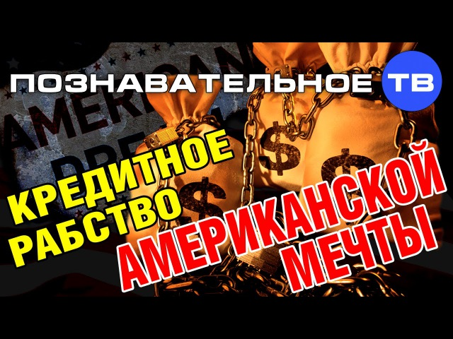 Кредитное рабство американской мечты (Познавательное ТВ, Виктория Бутенко)