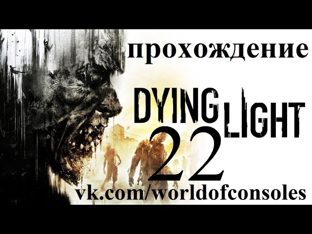 Dying Light прохождение часть 22 безногий спайдер, полосатый дракон, ты веруеш?, тень короля