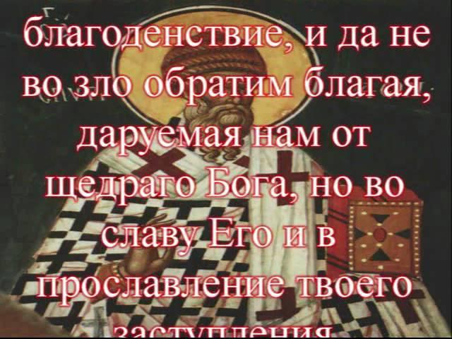 Молитва вторая Святому Спиридону Тримифунтскому