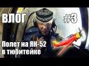 ВЛОГ №3 Полет на самолете ЯК 52 в тюбитейке
