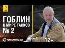 Эволюция танков с Дмитрием Пучковым. Вооружение.