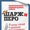 """Карикатурная газета """"ШАРЖ и ПЕРО"""""""