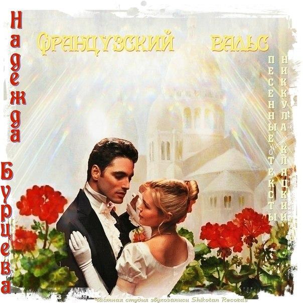 Альбом: Французский вальс Надежда Бурцева. Песенные тексты: Никкула Кляцкий