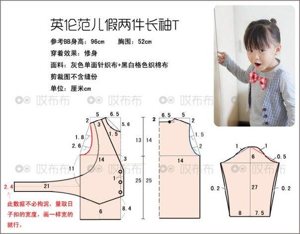 Шитье для детей до года