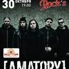 AMATORY | Уфа | 30.10 | Rock's Cafe