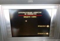 октябрь 2012 - Компания NCC и банки Тольятти снимают комиссию за снятие наличных без нашего ведома