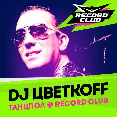 Цветкоff djцветкоff radiorecord recordclub