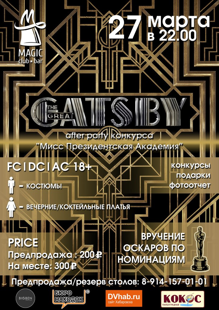 Афиша Хабаровск 27.03/ GATSBY PARTY/ MAGIC CLUB&BAR