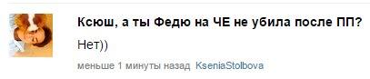 Ксения Столбова - Фёдор Климов - Страница 5 YaTKBPNuIaw
