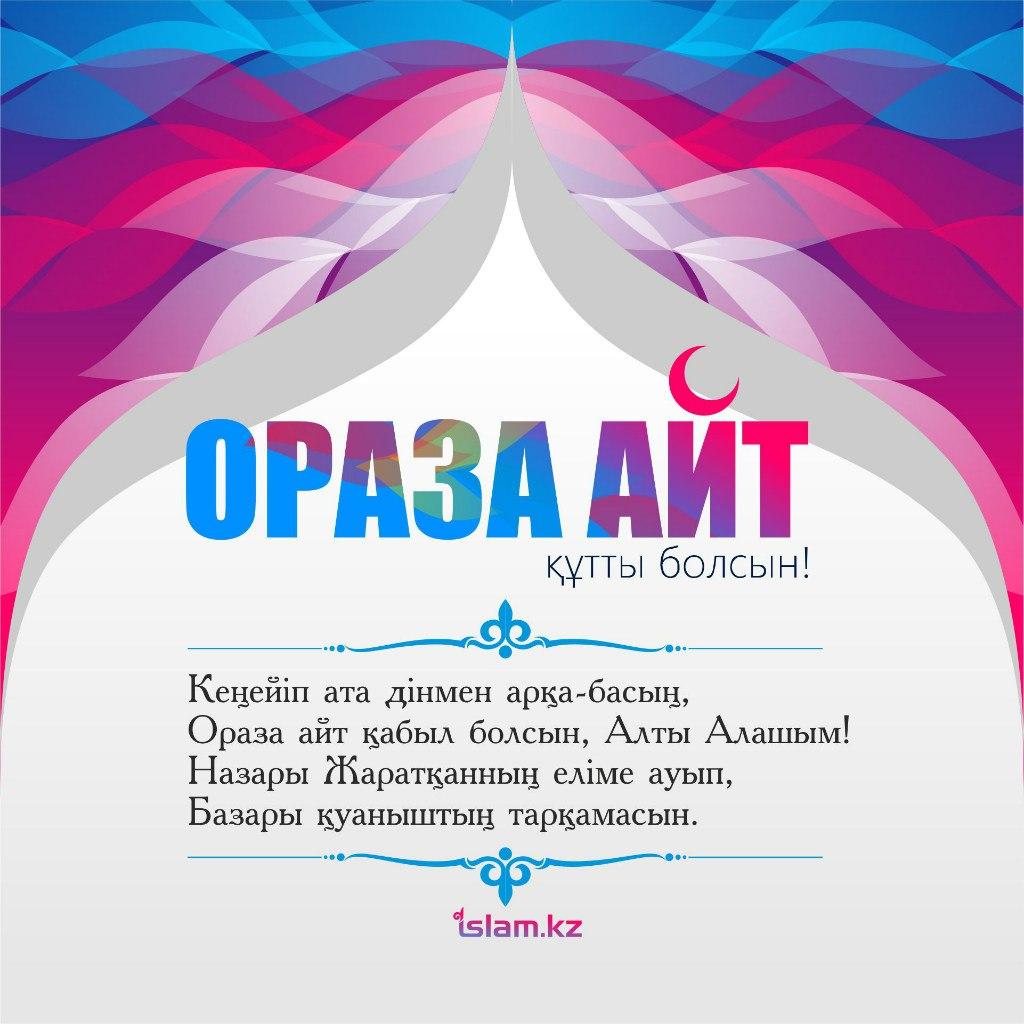Как на казахском ответить на поздравление